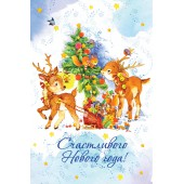 Новогодняя открытка №10
