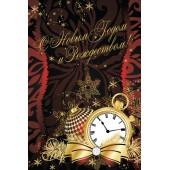 Новогодняя открытка №11