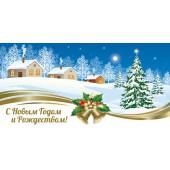 Конверт для денег новогодний №14