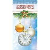 Конверт для денег новогодний №22